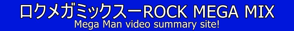 ロクメガミックス-ROCK MEGA MIX