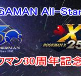 ロックマン30周年PVと、ロックマンファンという言葉の意味。